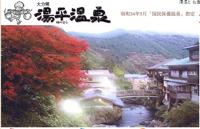湯平温泉のサイトイメージ写真